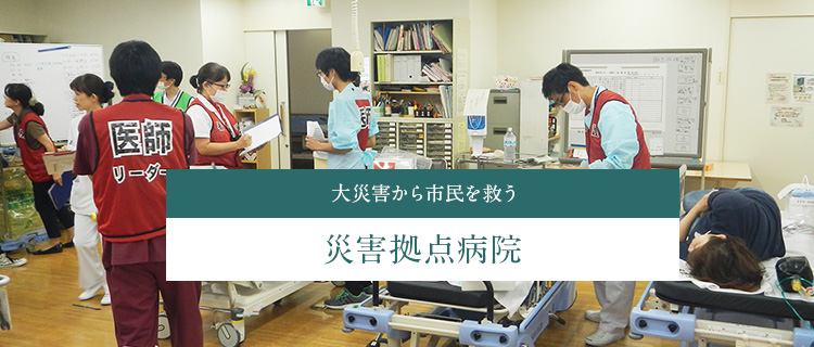 大災害から市民を救う 災害拠点病院