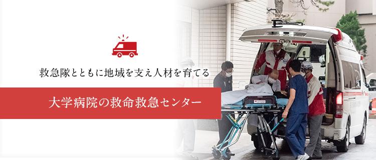救急隊とともに地域を支え人材を育てる 大学病院の救命救急センター