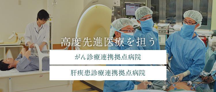 高度先進医療を担う がん診療連携拠点病院・肝疾患診療連携拠点病院
